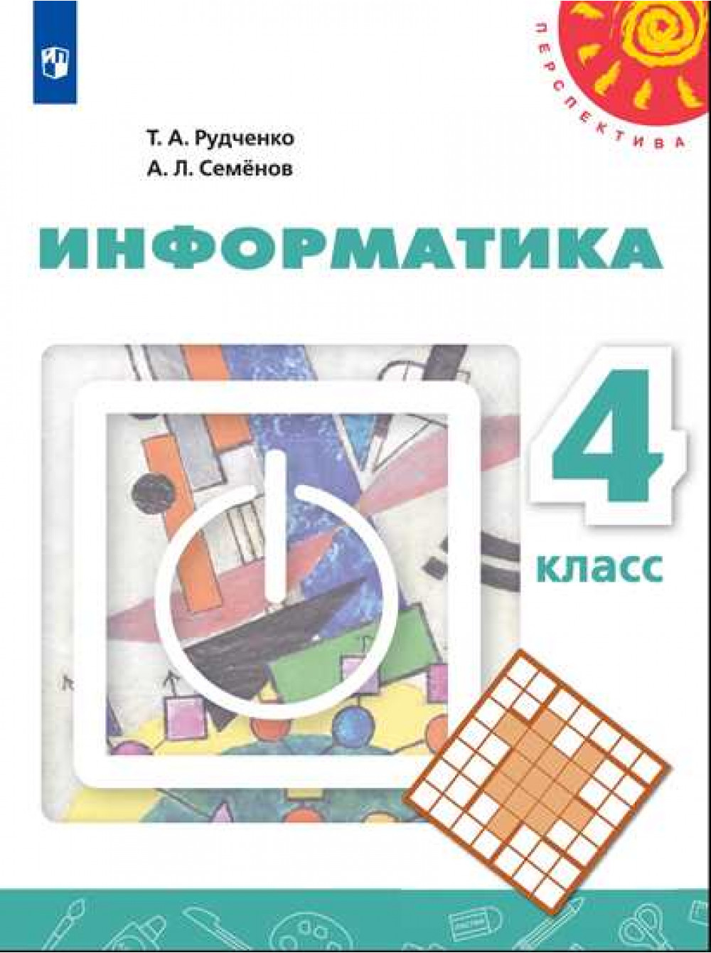 Рудченко. Информатика. 4 класс. Учебник. (пр)