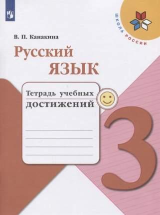 Канакина. Русский язык. Тетрадь учебных достижений. 3 класс /ШкР