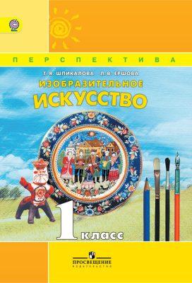 Шпикалова. Изобразительное искусство. 1 класс. Учебник. ФГОС
