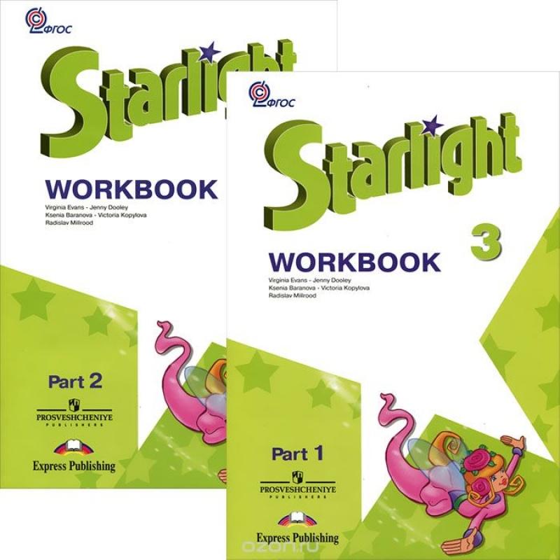 Баранов. Английский язык. Звёздный английский. Starlight. 3 класс. Учебник.   ФГОС