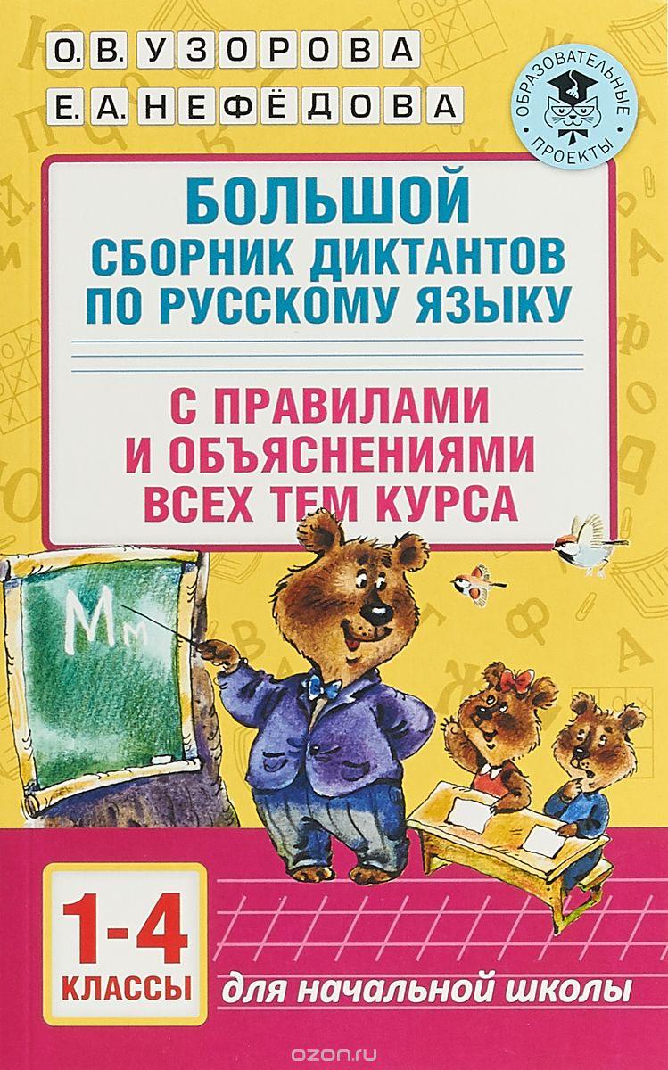 Узорова. Большой сборник диктантов по русскому языку. 1-4 кл.