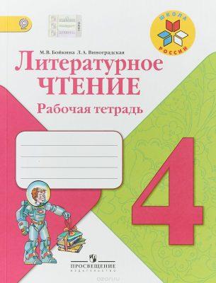 Бойкина. Литературное чтение. 4 кл. Р/т. (ФГОС) /УМК «Школа России»