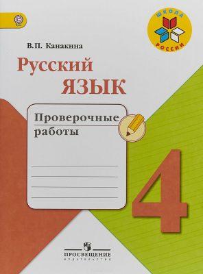 Канакина. Русский язык. 4 кл. Проверочные работы. (ФГОС)