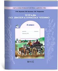 Бунеев. Тетрадь по литературному чтению. 4 кл. (ФГОС)