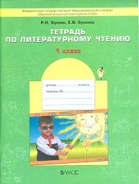 Бунеев. Тетрадь по литературному чтению. 1 кл. (ФГОС)