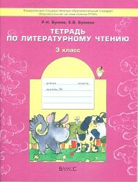 Бунеев. Тетрадь по литературному чтению. 3 кл. (ФГОС)