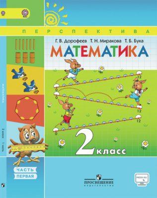 Дорофеев. Математика. 2 класс. Учебник с онлайн поддержкой. В 2-х частях.  ФГОС