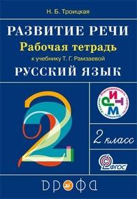 Рамзаева Т.Г. Развитие речи. 2 класс. Рабочая тетрадь. ФГОС (дрофа)