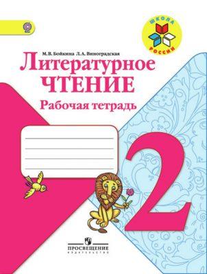 Бойкина. Литературное чтение. 2 кл. Р/т (ФГОС) /УМК «Школа России»