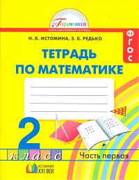 Истомина. Математика. Р/т 2 кл. (1-4). В 2-х ч. (ФГОС).