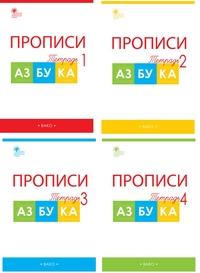 Воронина Т.П.   Прописи к «Азбуке» В.Г. Горецкого. 1 класс. ФГОС  (ВАКО)