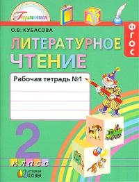 Кубасова. Литературное чтение. Р/т 2 кл. В 2-х ч.(ФГОС).