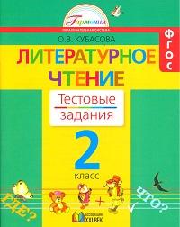 Кубасова. Литературное чтение. Тестовые задания 2 кл. (к уч. ФГОС).