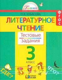Кубасова. Литературное чтение. Тестовые задания 3 кл. (к уч. ФГОС).