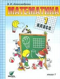 Математика. 1 класс. Учебник. В 2-х книгах.  ФГОС