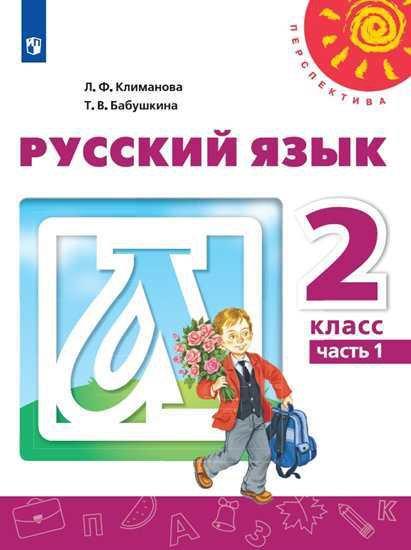 Климанова. Русский язык. 2 класс. В двух частях. Часть 1.2 (комплект) Учебник. /Перспектива