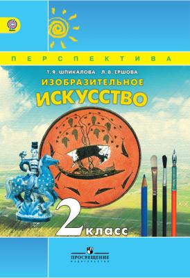 Шпикалова. Изобразительное искусство. 2 класс. Учебник. ФГОС