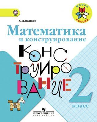 Волкова. Математика и конструирование 2 кл. (1-4). (ФГОС)