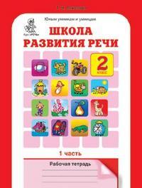 Соколова. Школа развития речи. Р/т. 2 кл. В 2-х ч. (ФГОС)
