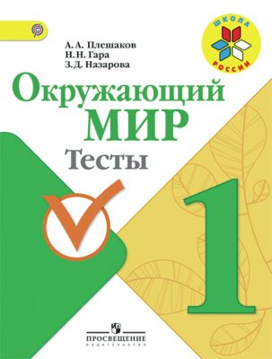 Плешаков. Окружающий мир. 1 кл. Тесты. (УМК «Школа России») (ФГОС)