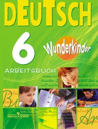 Немецкий язык. 6 класс. «Вундеркинды». Рабочая тетрадь