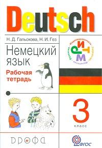 Гальскова Н.Д. Немецкий язык. Рабочая тетрадь. 3 класс. ФГОС (дрофа)