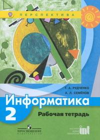 Рудченко. Информатика. 2 кл. Р/т. (УМК»Перспектива») (ФГОС)