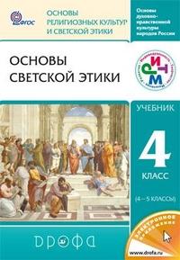 Шемшурин А.А. Основы светской этики. 4-5 класс. Учебник. ФГОС (дрофа)