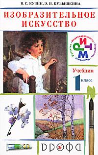 Кузин В.С. Изобразительное искусство. 1 класс. Учебник. ФГОС (дрофа)