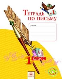 Нечаева. Тетрадь по письму 1 кл. (1-4). В 4-х ч. (К уч.Обучение грамоте. Азбука). (ФГОС).