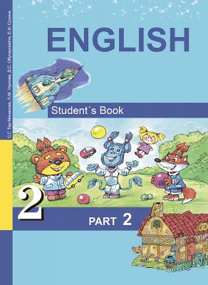 Тер-Минасова. Английский язык. Favourite. 2 класс. Учебник.  ФГОС