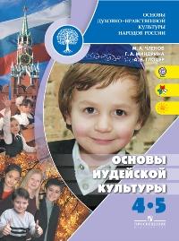 Основы иудейской культуры. Учебник. 4-5 класс. ФГОС