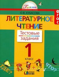 Кубасова. Литературное чтение. Тестовые задания 1 кл. (к уч. ФГОС).