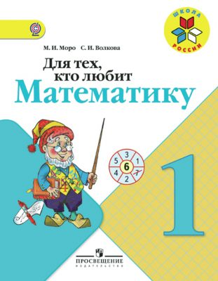 Моро. Для тех, кто любит математику 1 кл. (ФГОС) / УМК «Школа России»