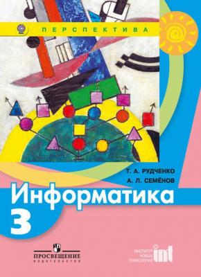 Рудченко. Информатика. 3 класс. Учебник. ФГОС