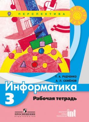 Рудченко. Информатика. 3 класс. Рабочая тетрадь. ФГОС