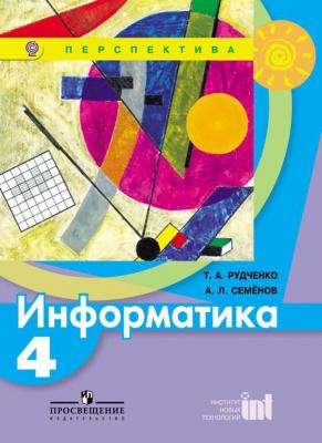 Рудченко. Информатика. 4 класс. Учебник. ФГОС