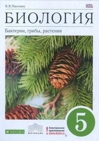 Пасечник В.В. Биология. Бактерии, грибы, растения. 5 класс. Учебник. Вертикаль. ФГОС