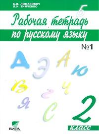 Русский язык. 2 класс. Рабочая тетрадь. В 2 частях. ФГОС