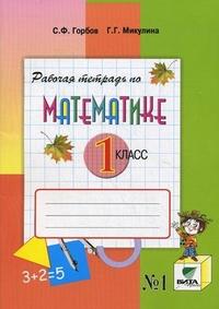 Математика. 1 класс. Рабочая тетрадь. Часть 1,2. ФГОС