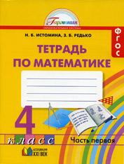 Истомина. Математика. Р/т 4 кл. (1-4). В 2-х ч.  (ФГОС).