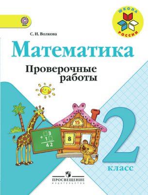 Волкова. Проверочные работы к учебнику Моро, Математика 2 кл. (ФГОС)