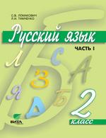Русский язык. Учебник. 2 класс. В 2-х частях. ФГОС