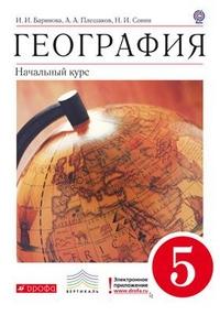 Баринова И.И. География. Начальный курс. 5 класс. Учебник. Вертикаль. ФГОС