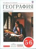Дронов В.П. География. Землеведение. 5-6 класс. Учебник. Вертикаль. ФГОС