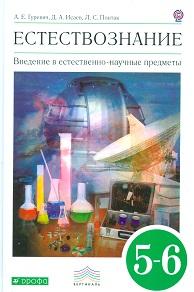 Гуревич А.Е. Введение в естественно-научные предметы. 5-6 класс. Учебник. Вертикаль. ФГОС ( 2017 г. )
