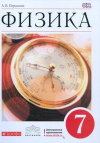 Перышкин А.В. Физика. 7 класс. Учебник. Вертикаль. ФГОС