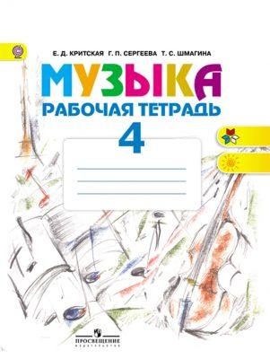 Критская. Музыка. 4 кл. Р/т. (ФГОС)