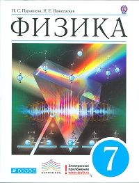 Пурышева Н.С. Физика. 7 класс. Учебник. Вертикаль. ФГОС