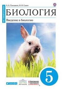 Плешаков А.А., Сонин Н.И. Биология. Введение в биологию. 5 класс. Учебник. Вертикаль (Синий). ФГОС
